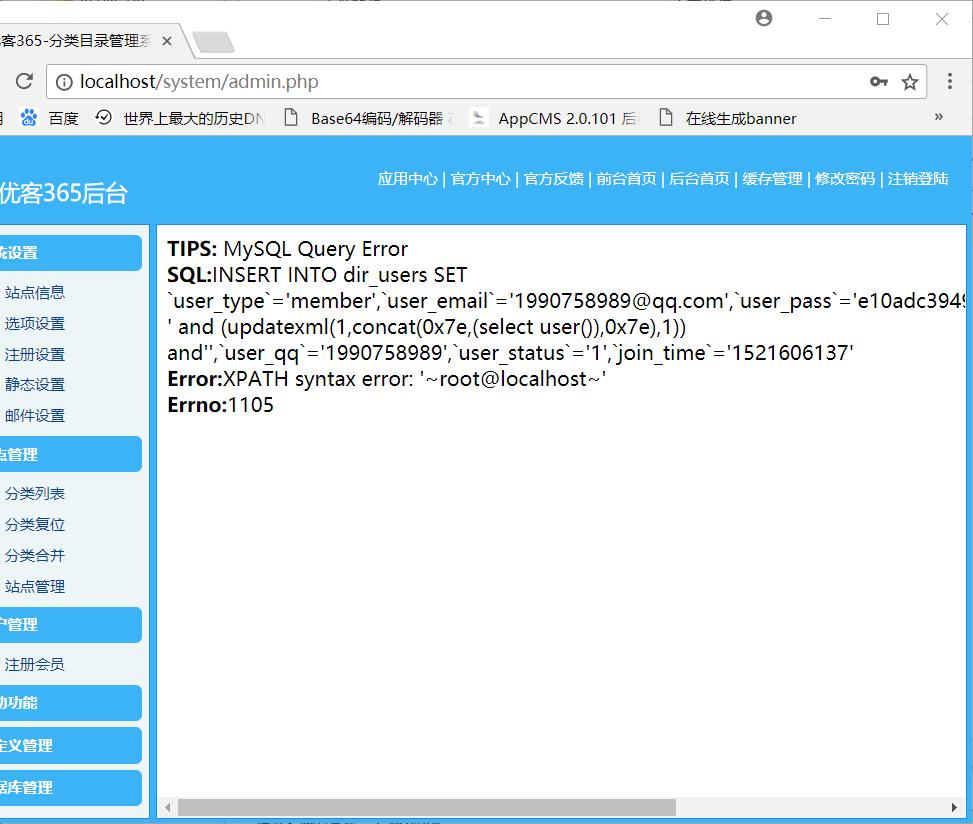 对优客365CMS的一次审计-ChaBug安全