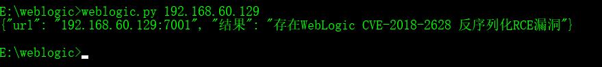 CVE-2018-2628 weblogic漏洞验证-ChaBug安全