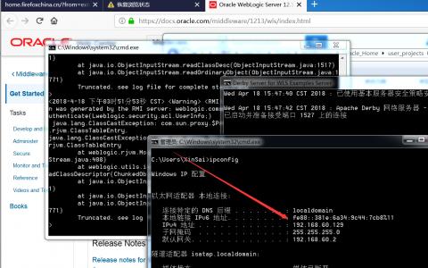CVE-2018-2628 weblogic漏洞验证