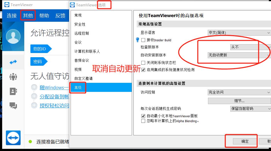Teamviewer绿色破解版