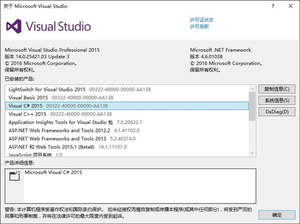 Visual Studio 2015 下载及密钥